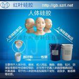 人體硅膠,加成型液體硅膠