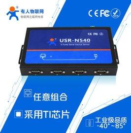 有人RS232/485/422转以太网设备联网四口串口服务器USR-N540