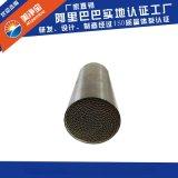 汽车尾气净化器通用型改装小金属载体45mm