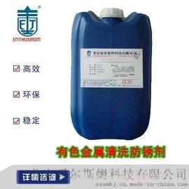 BW-511 有色金属清洗防锈剂 铜铝材机加工后清洗剂