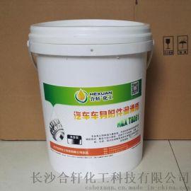 合軒化工汽車車身附件潤滑脂,特適用於汽車行業的車身零件的潤滑