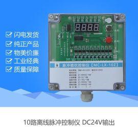 新乡乐金MC-LX-10Z脉冲控制仪,布袋除尘器控制仪价格