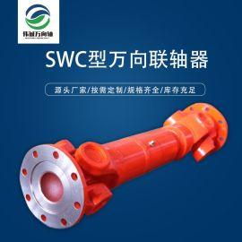 伟诚万向轴源头厂家1生产可伸缩万向轴 SWC-I100BH十字万向联轴器