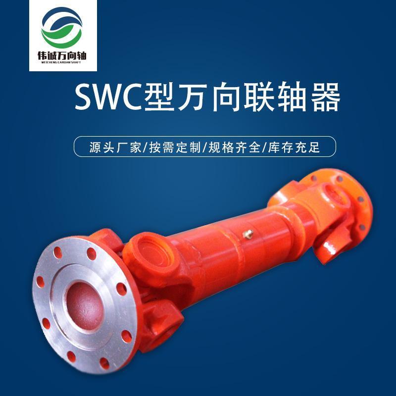 偉誠萬向軸源頭廠家1生產可伸縮萬向軸 SWC-I100BH十字萬向聯軸器