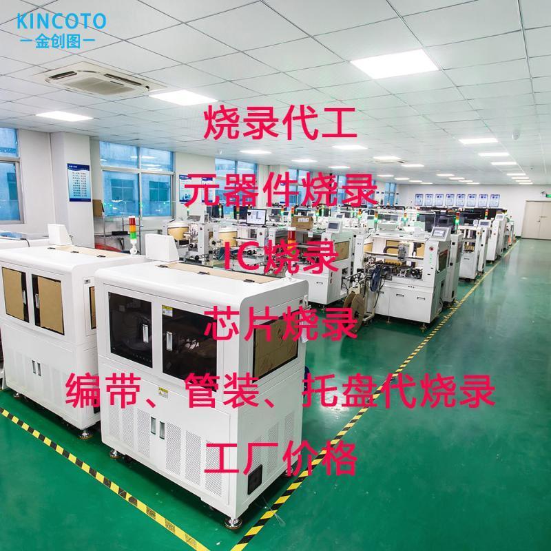 金创图代烧录IC加工厂  蕊片烧录代工 各种IC烧录服务 交货快