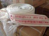 国标有衬里消防水带10-65-25 10型20米/25米消防水带