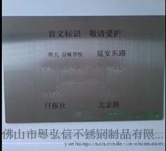 不锈钢盲文触摸牌 不锈钢盲文价格  厂家订做