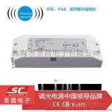 聖昌雙極功率因素調光電源 45W 12V/24V LED驅動電源