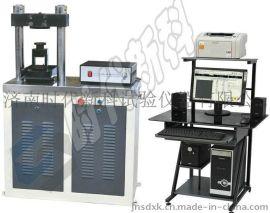 YAW-300B微机控制混凝土压力试验机   水泥抗压试验机