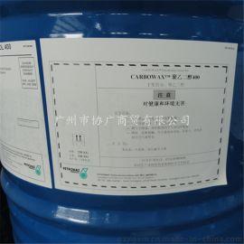 原装**美国陶氏聚乙二醇PEG-400 马来陶氏聚乙二醇PEG-400