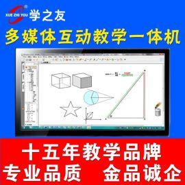 70寸触摸一体机 多媒体教学触控一体机电子白板 交互触摸一体机