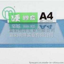 透明pvc封面 全国优质供应商