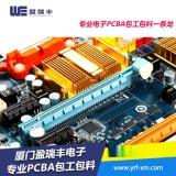 智能马桶转转垫线路板OEM,电子PCBA代工代料