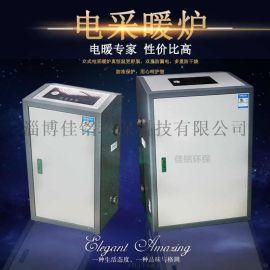 淄博佳铭磁能采暖炉 集中供水暖炉380V三相50KW电热水器
