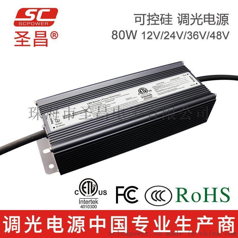 聖昌專業調光電源 可控矽80W恆壓 12V 24V 燈帶燈條LED調光碟機動電源