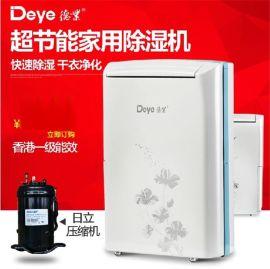 德業家用除溼機DYD-A20A3 地下室靜音抽溼機