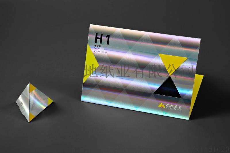 镭射卡纸-厂家-批发-价格