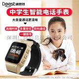 迪思特D99+ 大龄儿童手表