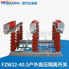 供应FZW32-40.5户内高压真空负荷隔离开关