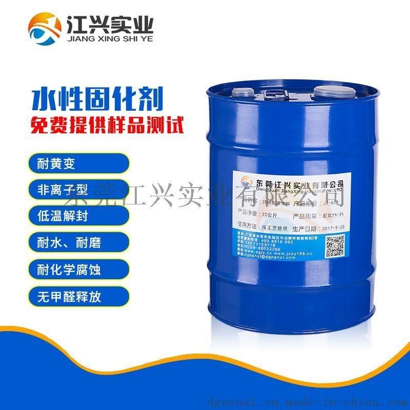 供应烤漆 纺织涂层 印花胶浆交联剂 外观透明高固含量