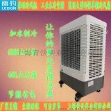 雷豹移動式冷風機 MFC6000節能單冷工業空調扇