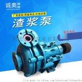 ZJ AH HH型渣浆泵耐磨型抽沙泵ZJ无堵塞液下渣浆泵