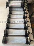 数控机床工作灯 防水防爆LED工作灯