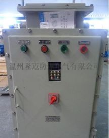 BQD防爆软起动器/防爆软起动控制柜