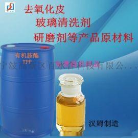 用异构醇油酸皂DF-20做出来的强效除蜡水就是好