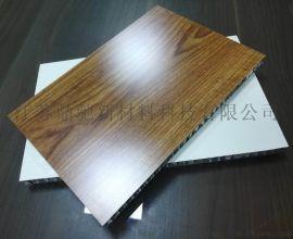 B001金属蜂窝板,乳白色铝蜂窝板