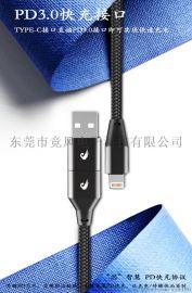蘋果iPhone8/x快充數據線PD協議USB/type-c轉蘋果充電線