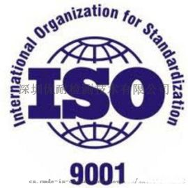 质量管理体系IOS9001