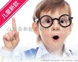 儿童款负离子能量眼镜 手机电脑护目镜 防蓝光眼镜
