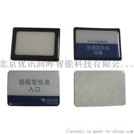 北京电力|电信资产设备巡检RFID标签