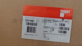 康明斯油水分离器FS1098
