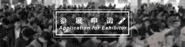 2020上海國際金屬包裝工業展覽會