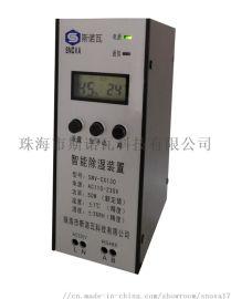 广东厂家直销工业智能除湿机