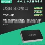 同三维T501-2D USB3.0免驱 外置HDMI2K超高清音视频采集盒