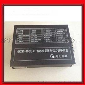GWZBT-10(6)GC移变高压侧综合保护器价格