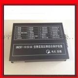GWZBT-10(6)GC移變高壓側綜合保護器價格