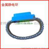 供应 金属静电环 金属手腕带 静电手环
