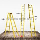 玻璃鋼電工專用防滑梯/景龍供應/拉擠型材可定製