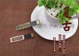 鏤空超薄U盤 創意禮品USB 個性化定制 青銅 紅銅材質 禮品u盤制造商