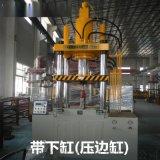 广东专用200T四柱拉伸机|200T液压拉伸机|液压机厂家定做