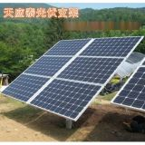 天津天应泰新能源光伏支架制造有限公司