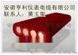 三門峽阻燃矽橡膠電纜ZR-KFGP22亨儀
