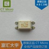 光耦CT817B 兆龙 专用充电器光耦   高速光耦 817B
