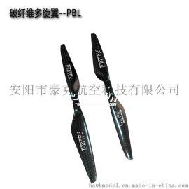 碳纤维多旋翼--PBL