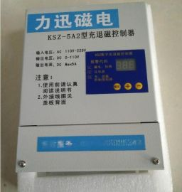 厂家直销20A电磁吸盘充退磁控制器,**鸣士20安控制器