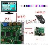 廣州易顯單片機VGA控制板,單片機TTL電平通訊VGA控制板,單片機通訊液晶屏顯示控制板